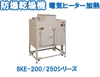 Explosion-proof Dryer Electric Heater Heating System